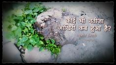 Posts about Hindi written by Indian Quotes, Quotation, Best Quotes, Buddha, Words, India Quotes, Quote