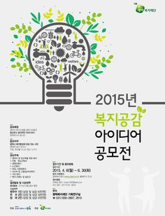 평택복지재단, 복지공감 아이디어 공모전 개최 - 국제뉴스