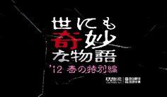 Yo nimo Kimyo na Monogatari (Drama Special - 2012)