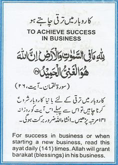 To Achieve Success In Business