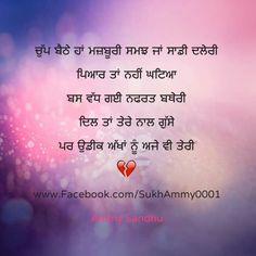 311 Best Lost Love Images Long Lost Love Lost Love Punjabi Quotes