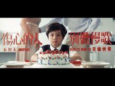 Mayday五月天[傷心的人別聽慢歌(貫徹快樂)]MV官方完整版-諾亞方舟3D電影主題曲 - YouTube