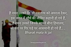 Poem On Independence Day, Happy Independence Day India, Patriotic Poems, Indian Army Quotes, India Quotes, Greetings Images, Shri Ganesh, 15 August, Indian Flag