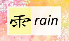 "Today we'll learn the radical that is related to ""rain, or other weather symbols"": 雨 yǔ - 雨    This radical is placed on the top of a character. Most characters that have this radical are related to rain, or other weather symbols. The following are a few examples: 雪 xuě (snow), 霜 shuāng (frost), 雾 wù (fog), 雷 léi (thunder) etc."