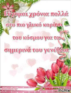 Happy Name Day, Happy B Day, Happy Birthday Wishes Cards, Happy Birthday Pictures, Greek Recipes, Birthdays, Creations, Christmas Decorations, Craft Studios