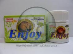 كبسولات انجوي أبو أسد الألمانية للتكبير والتأخير والتضخيم Ethumax Enjoy Capsule  https://s3adah.com/ar/men-products/81-ethumax-enjoy-capsule.html
