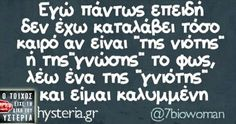 Funny Greek Quotes, Funny Quotes, Funny Statuses, Funny Stories, Laugh Out Loud, Letter Board, Lol, Funny Shit, Humor