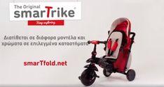 Διαγωνισμός Early Learning Centre Greece με δώρο δύο ποδήλατα-καρότσιαsmarTfold http://getlink.saveandwin.gr/9Oe