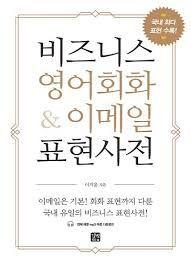 비즈니스 영어회화 이메일 표현사전/이지윤 - KOREAN 651.7 LEE JI-YOON [Feb 2017]
