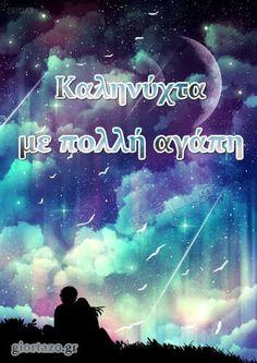 Καληνύχτα .. giortazo.gr - giortazo Good Morning Good Night, Greek Quotes, Movie Posters, Geo, Legends, Film Poster, Billboard, Film Posters