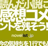 小山康行さんのプロフィール - オンライン小説投稿SNS「ノベリスト.jp」