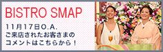 Bistro Smap, the weekly segment of SmapxSmap when the boys compete in a cooking contest judged by popular celebrities; the winners receive a kiss!