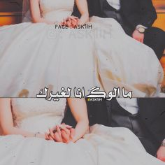 Wedding Couple Poses, Couple Posing, Wedding Couples, Asian Bridal Dresses, Cute Love Couple, Arabic Love Quotes, Aurora Sleeping Beauty, Tulle, Quran