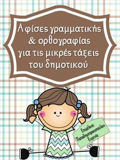 Primary School, Elementary Schools, Learn Greek, Teachers Aide, Starting School, School Levels, Preschool Education, School Staff, Love My Kids