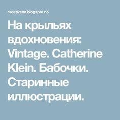 На крыльях вдохновения: Vintage. Catherine Klein. Бабочки. Старинные иллюстрации.
