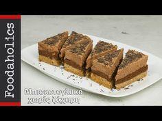 Μπισκοτογλυκό χωρίς ζάχαρη με 6 υλικά | Foodaholics - YouTube Greek Desserts, Cake Cookies, Tiramisu, Banana Bread, Sweets, Sugar, Ethnic Recipes, Food, Youtube