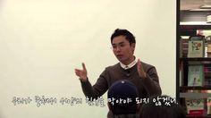 설민석 선생님의 무도한국사 출판 기념 특강 2부