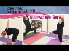 Йога для пожилых. Комплекс упражнений №2 - YouTube