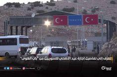 قالت مصادر في الحكومة التركية لـ #أورينت نت إن الأخيرة ستمنح السوريين المقيمين على الأراضي التركية فرصة للدخول إلى سوريا لقضاء عبد الأضحى ولمدة 45 يوما على عكس الإجازات السابقة التي كانت تعتمد 10 أيام فقط. #أورينت #سوريا