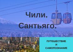 Чили.Сантьяго