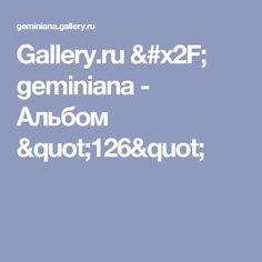 """Gallery.ru / geminiana - Альбом """"126"""""""