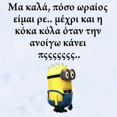 Funny quotes greek 50 ideas for 2019 Αστείες φωτογραφίες Funny Greek Quotes, Greek Memes, Super Funny Quotes, Funny Quotes For Teens, Funny Quotes About Life, Minion Humour, Funny Minion Memes, Funny Texts, Funny Jokes