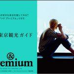 & premium 4