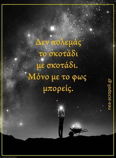 Greek Quotes, Staying Positive, Picture Quotes, Helpful Hints, Philosophy, Motivational Quotes, Positivity, Pictures, Photos