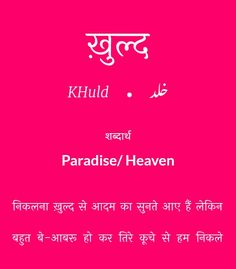Lovely Exquisite Meaning In Hindi