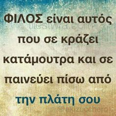 ΟΧΙ ΤΟ ΑΝΤΙΘΕΤΟ...προσοχή....... Advice Quotes, Wise Quotes, Book Quotes, Quotes To Live By, Unique Quotes, Clever Quotes, Inspirational Quotes, Religion Quotes, Proverbs Quotes