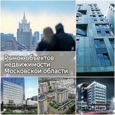 Статья Рынок объектов недвижимости Московской области впервые опубликована на блоге: Kayrosblog.ru Недвижимость Московской области отличается значительным преобладанием объектов недвижимости, расположенных за городом. Данный сегмент рынка в 2019 году является активно развивающимся и достаточно разнообразным. В качестве объектов недвижимости на рынке загородной недвижимости позиционируют коттеджи и организованные поселки из коттеджей в Подмосковье, которые включают в себя жилые комплексы…