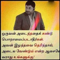 96 Best Tamil Quotes Images True Quotes Gold Quotes Golden Quotes