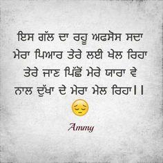 Punjabi Quotes, Hindi Quotes, Sad Quotes, Impress Quotes, Punjabi Status, Sad Stories, Strong Quotes, Puns, Breakup