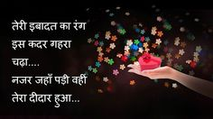 Shayari Urdu Images: Romantic Love Shayari 2016 in Hindi