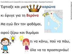 Δραστηριότητες, παιδαγωγικό και εποπτικό υλικό για το Νηπιαγωγείο & το Δημοτικό: Εικονόλεξο για το τραγούδι του κορωνοϊού (σε στίχους της Δήμητρας Κωστάκη) Education, Words, Blog, Greek, Blogging, Onderwijs, Learning, Greece, Horse