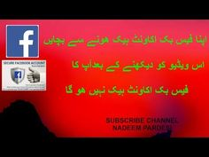 How To Secure  Facebook Account From Hackers In Urdu / Hindi Tutorial 2017 - (More Info on: http://LIFEWAYSVILLAGE.COM/videos/how-to-secure-facebook-account-from-hackers-in-urdu-hindi-tutorial-2017/)