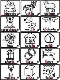 Λεξιλόγιο της Πρώτης Δημοτικού σε εικόνες (1.155 καρτέλες) Για τα Πρω… Greek Quotes, Greek Sayings, Greek Language, Kids Education, Speech Therapy, Alphabet, Letters, Learning, School
