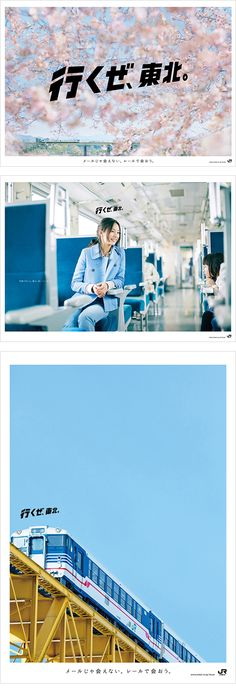 JR東日本:行くぜ、東北。2014 春