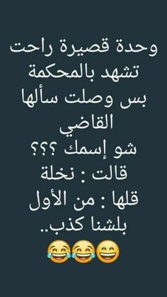 هههههههههههههاااااااايييييييياااهههههههخخخخخخخهههههههوووووواااااههههههههه Funny Picture Jokes, Some Funny Jokes, Crazy Funny Memes, Really Funny Memes, Funny Posts, Arabic Jokes, Arabic Funny, Funny Arabic Quotes, Funny Study Quotes
