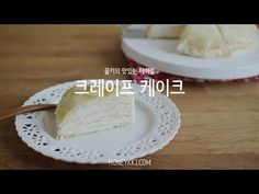 Crepe cake | Korean recipe Credits: honeykki This honestly looks so delicious and so easy! Must try this at home!