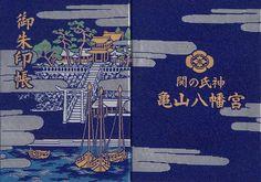 亀山八幡宮・御朱印帳