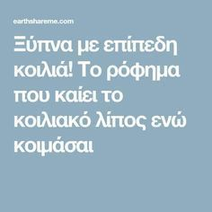 Ξύπνα με επίπεδη κοιλιά! Το ρόφημα που καίει το κοιλιακό λίπος ενώ κοιμάσαι Natural Remedies For Ed, Natural Teething Remedies, Diarrhea Remedies, Herbal Remedies, Health And Wellness, Health Tips, Health Fitness, Green Tea Recipes, Health Vitamins