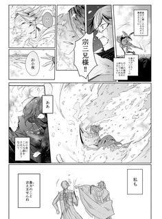 みゆち (@pint47) さんの漫画   22作目   ツイコミ(仮) Touken Ranbu, Sword, Anime, Diagram, Fan Art, Manga, Twitter, Character, Rain