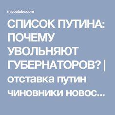 СПИСОК ПУТИНА: ПОЧЕМУ УВОЛЬНЯЮТ ГУБЕРНАТОРОВ? | отставка путин чиновники новости политика россия - YouTube