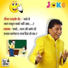 Jokes & Thoughts: Raju Shrivastav Jokes in Kapil Sharma Show Jokes Quotes, Hindi Quotes, Funny Quotes, Life Quotes, Funny Chat, Funny Jokes In Hindi, Hilarious Memes, Funny Picture Quotes, Funny Pictures
