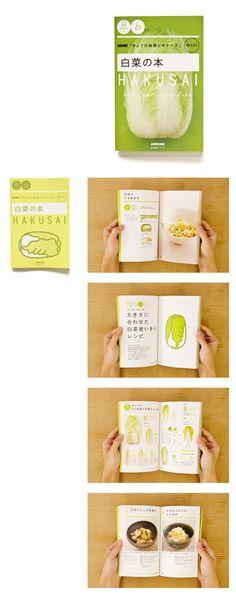 nhk_hakusai Magazine Layout Design, Book Design Layout, Print Layout, Book Cover Design, Design Editorial, Editorial Layout, Brochure Food, Brochure Design, Leaflet Layout