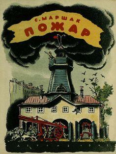 Пожар / С. Маршак; рис. В.Конашевича.- [Москва] Детгиз, 1947