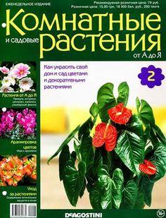 Комнатные и садовые растения от А до Я. № 2 (2014)