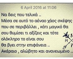 Poetry Quotes, Book Quotes, Greek Quotes, Greeks, Poems, Lyrics, Funny Quotes, Funny Pictures, Angels
