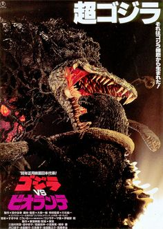 """Godzilla vs. Biollante (1989) this is one of my favorite Godzilla movies. my little brother says it's """"him and I"""" since Godzilla and Biollante are technically brother and sister:)"""